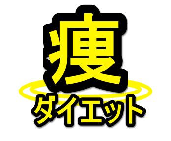 ホリエモンがライザップ解説本出してる(みるみる痩せる!!堀江式ライザップ)