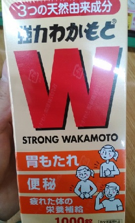 strongwakamoto