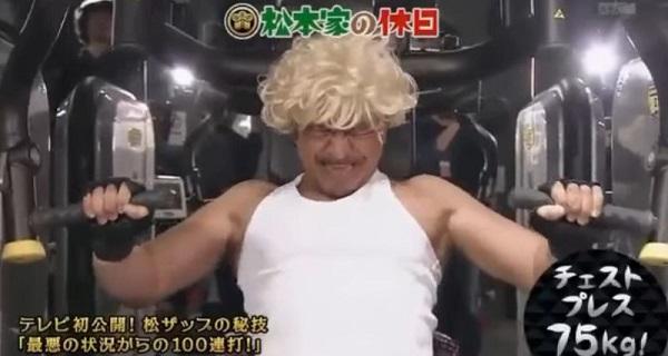 マツザップがスゴイ!松本家の休日で見せた松本人志の筋トレ