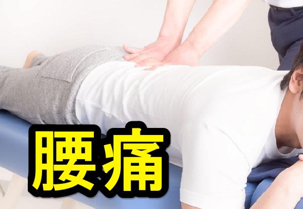 ぎっくり腰を全力で予防したい