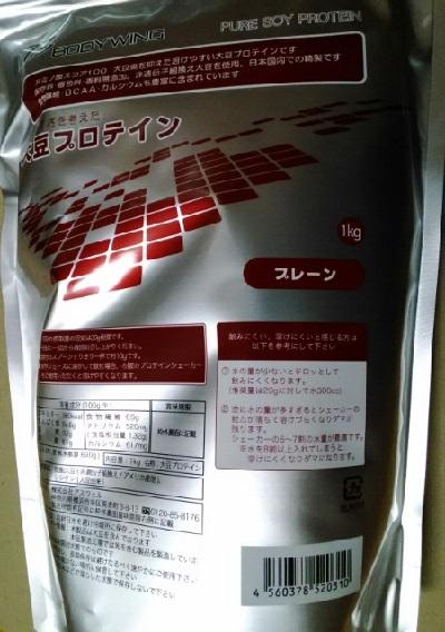 大豆プロテインの感想。飲むタイミングについて考えよう。
