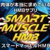 スマートマッスルHMBの評価!メタルマッスルと比較!